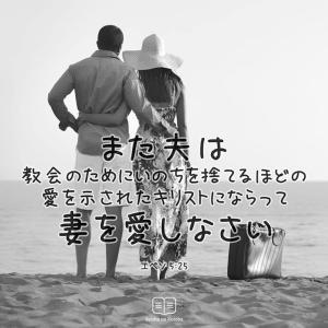 夫婦の関係