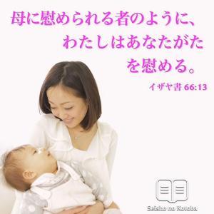 母のように慰められる神