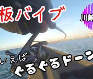 08/30 川崎新提 シーバス×3 アジ×1