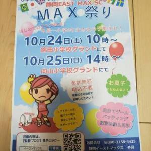 24日、25日は、MAXまつり!