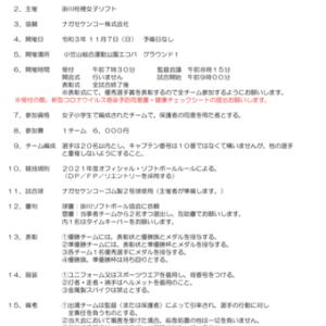 第32回 掛川大会!