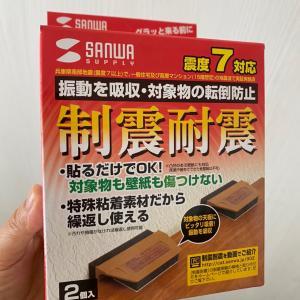 【防災グッズ】本棚に使った耐震グッズ
