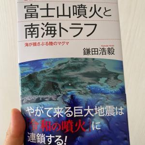 【防災意識】『富士山噴火と南海トラフ』を読みました