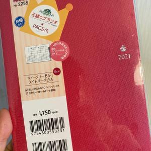 2021年の手帳を購入