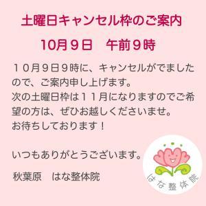 土曜日キャンセル枠のご案内(10月9日9時)