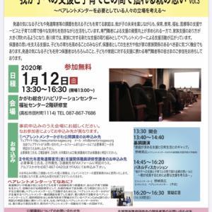 ペアレントメンターかがわ 公開講座2019 開催(2020年1月12日)