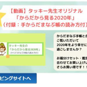 「からだで読む2020年」遂にタッキー先生動画販売開始!!