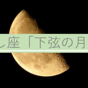 明日はしし座「下弦の月」です☆