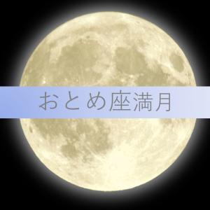 本日、おとめ座満月