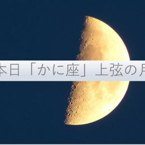 本日「かに座」で上弦の月・自分の意識をどこに置くかがカギ