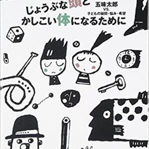 「コロナ禍じゃなかったときは、居心地がよかった?」by五味太郎