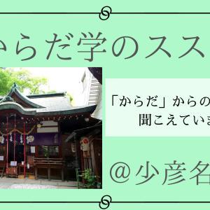 【10月3日】からだ学のススメ@少彦名神社