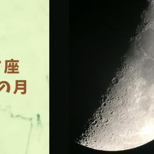 本日「いて座」で上弦の月