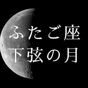 本日ふたご座下弦の月です