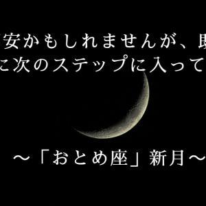 既に次のステージへ☆「おとめ座」新月