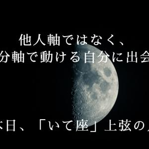 本日「いて座」で上弦の月です。