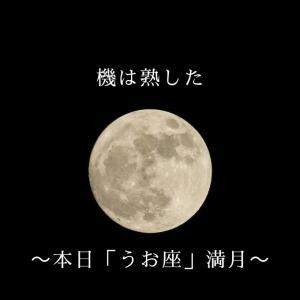 機は熟した〜今日は「うお座」満月〜