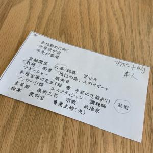 成田山での占いの結果