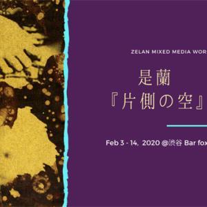 金色の不思議と展示のご案内(2020.2.3 - 14@渋谷Bar foxy)