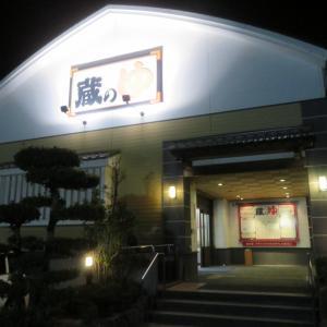 倉敷の天然温泉 蔵の湯 2019.11.16