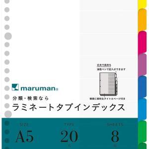 マルマン A5 インデックス ラミネート加工 8山 LT6008