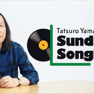 山下達郎の楽天カード サンデー・ソングブック 珍盤・奇盤特集