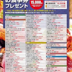 ジョイメイト島根 1,000円お食事券2020 当選