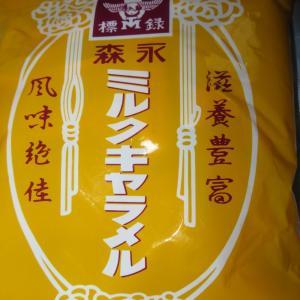 森永製菓 ミルクキャラメル袋