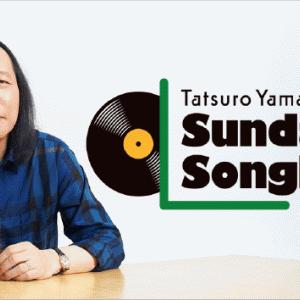 山下達郎の楽天カード サンデー・ソングブック 棚からひとつかみ+リクエスト 2020.9.27