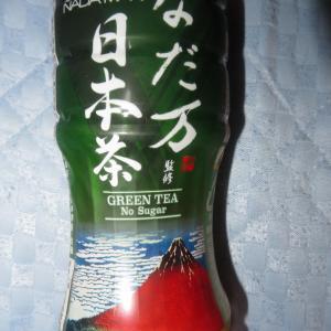 アサヒ なだ万監修 日本茶