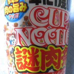 日清食品 カップヌードル ビッグ 謎肉祭