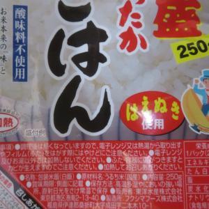 東洋水産 マルちゃんあったかごはん大盛250g