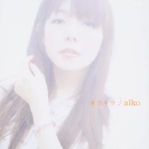 キラキラ_aiko