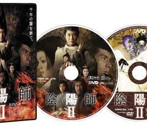 陰陽師 II [DVD]