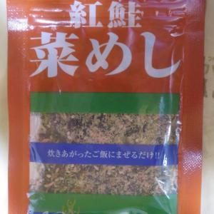 三島食品 紅鮭菜めし