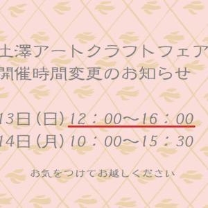 土澤アートクラフトフェア開催時間変更について