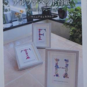 お家で習活「アルファベット台紙」も届きました