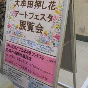 大牟田押し花アートフェスタ展覧会
