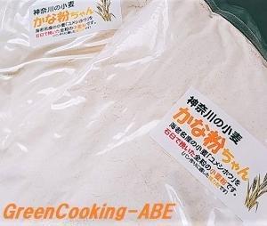 農業高校で作られた、貴重な小麦からできた、全粒粉小麦を使ってレッスン!  ~薬膳と栄養学のヘルシーレシピ~湘南茅ヶ崎健康料理教室「GreenCooking-ABE」