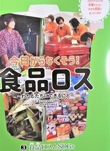 食品ロスをなくそう 児童書でお子さんと一緒に楽しく食品ロス!  ~薬膳と栄養学のヘルシーレシピ~湘南茅ヶ崎健康料理教室「GreenCooking-ABE」