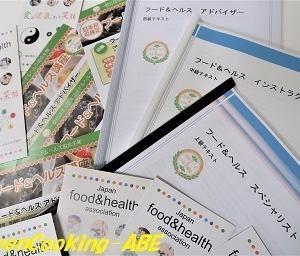 東日本初!食と健康の新しい資格 フード&ヘルス アドバイザー検定講座開講!  ~薬膳と栄養学のヘルシーレシピ~湘南茅ヶ崎健康料理教室「GreenCooking-ABE」