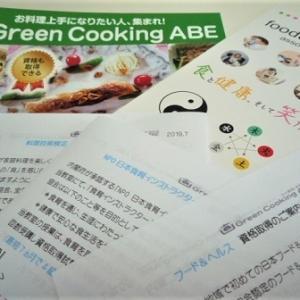 食と健康の総合的な知識を学ぶ!今までに無い健康講座「フード&ヘルス アドバイザー」募集開始  ~薬膳と栄養学のヘルシーレシピ~湘南茅ヶ崎健康料理教室「GreenCooking-ABE」
