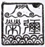 篆刻(てんこく)の11月の月例競刻の講評が届く