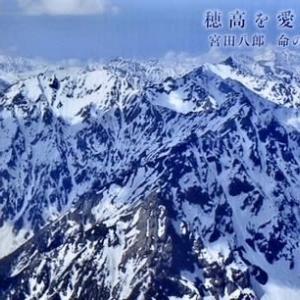 宮田八朗さんはマンガ「岳」のモデルになった人