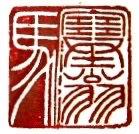 篆刻(てんこく)6月の月例競刻の講評が届く