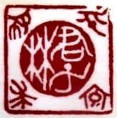 篆刻(てんこく)4月の月例競刻の講評