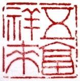 篆刻(てんこく)」5月の競刻「五福祥来」