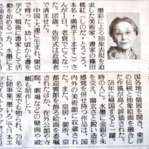 篠田投稿さん亡くなる