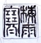 篆刻(てんこく)6月の課題を刻す
