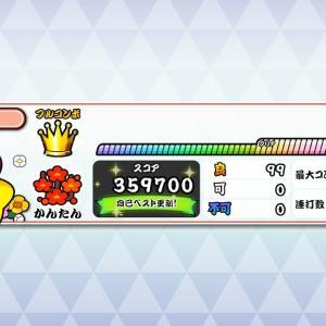 【Switch】フルコンボ!【太鼓の達人】